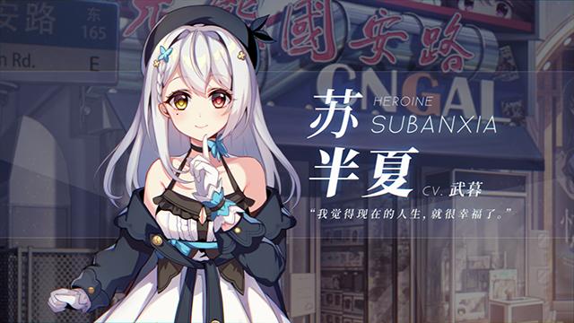 国产AVG游戏《恋爱绮谭》试玩版发布 今年10月上市