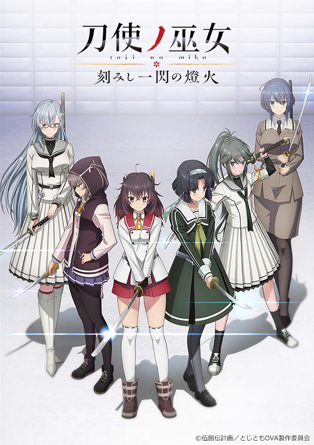 《刀使的巫女》OVA新角色人设公开 河瀬茉希配音