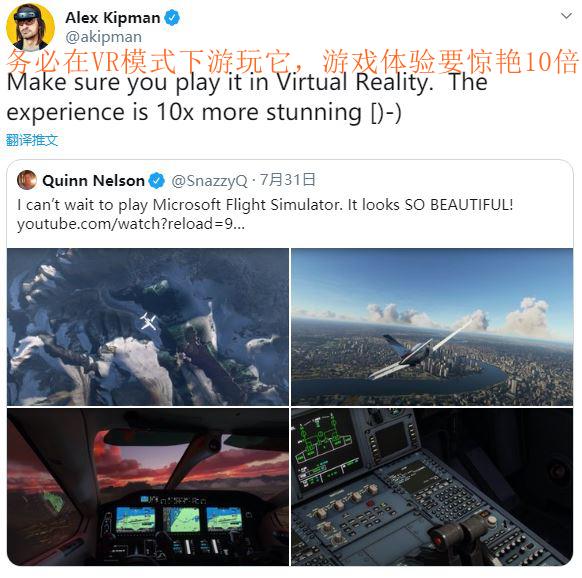《微软飞行模拟》VR体验比PC版惊艳10倍