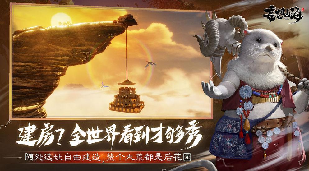 """《妄想山海》制作人采访:自由的""""山海经""""开放世界手游"""