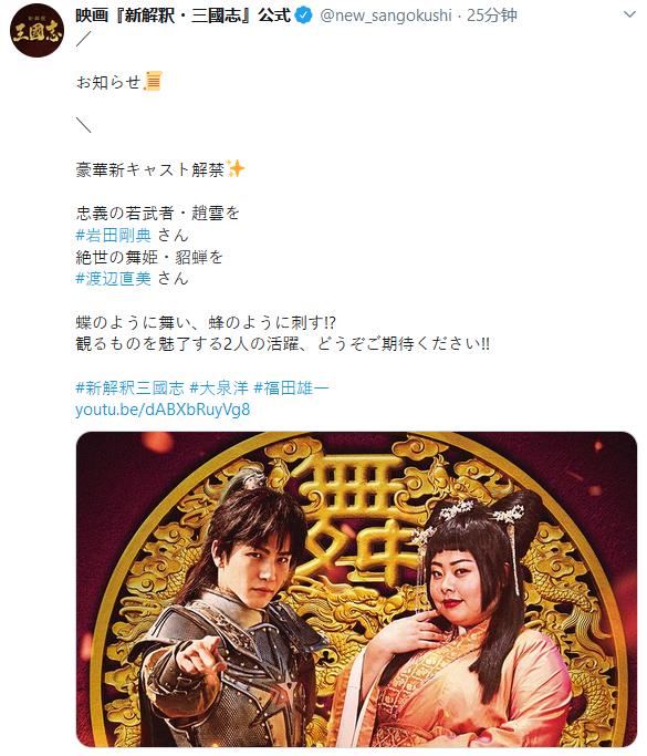 福田雄一《新解释・三国志》追加演员公布 这个貂蝉亮瞎眼