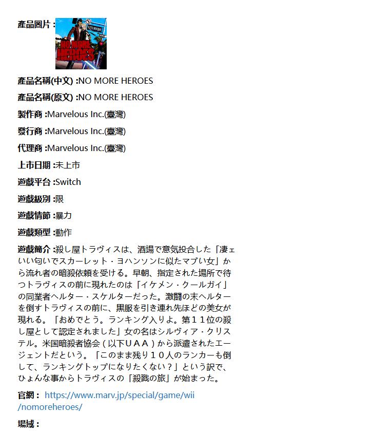 初代《英雄不再》已在中国台湾完成评级 或有NS版?