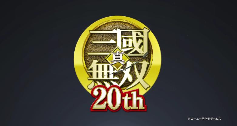 光荣特库摩公布《真三国无双》20周年纪念影片 感谢玩家支持