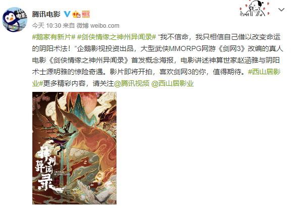 剑网3真人电影即将来袭 《剑侠情缘之神州异闻录》海报