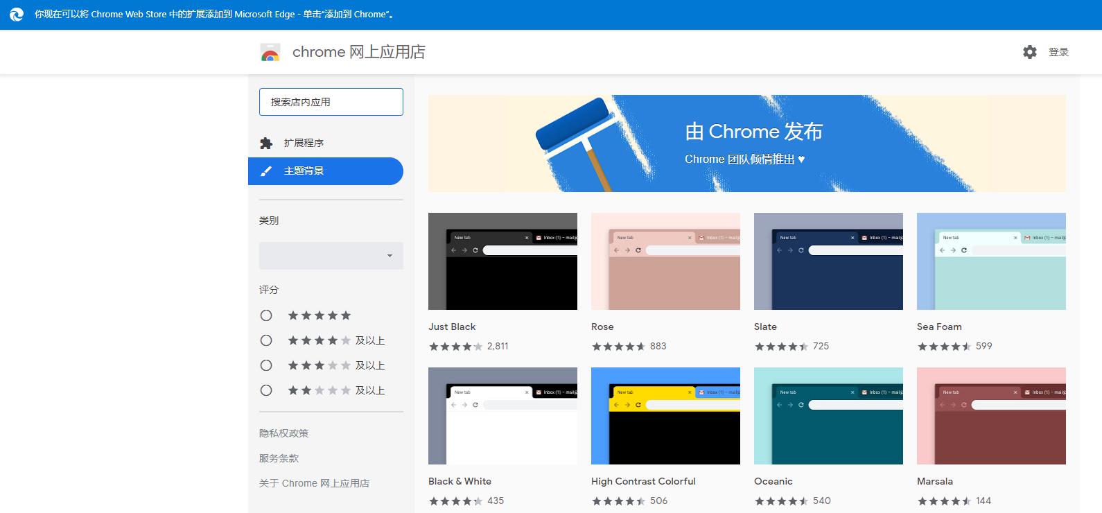 微软新版Edge现已支持安装谷歌商店主题