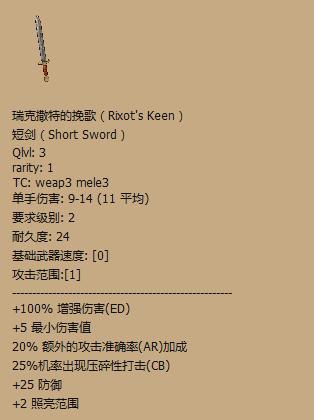《暗黑破坏神2》全暗金武器赏析及评价