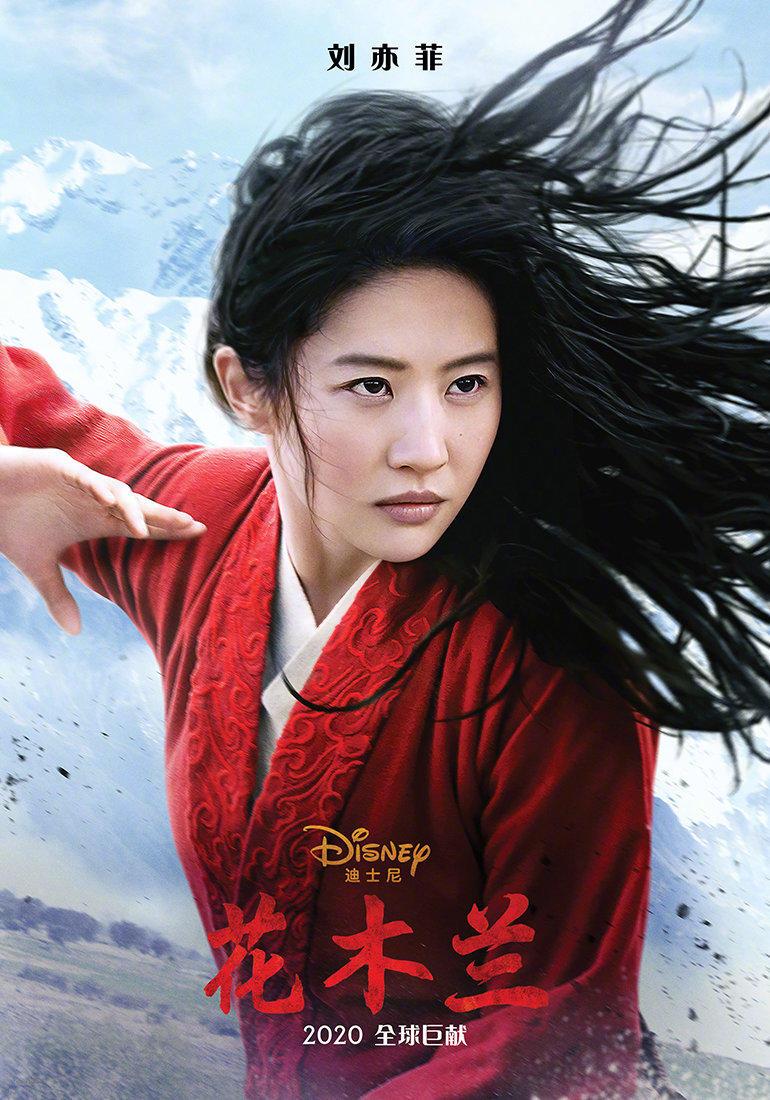 《花木兰》在北美上线流媒体Disney+ 在中国影院上映