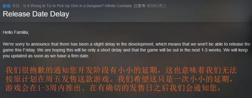 《在地下城寻求邂逅是否搞错了什么:无限战斗》PC版发售延期