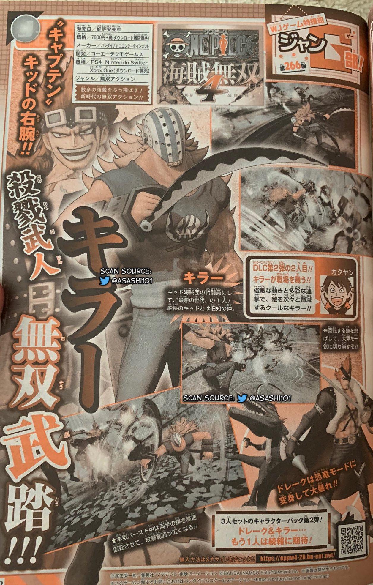 杀戮武士基拉将作为DLC角色加入《海贼无双4》