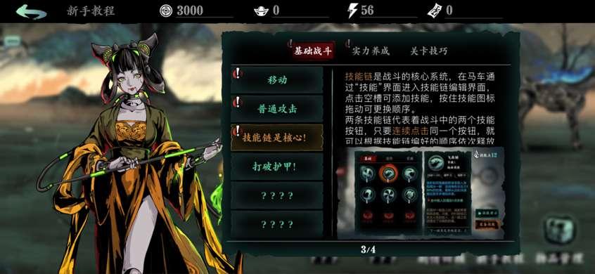 《影之刃3》三测评测:你所寻觅的武侠江湖,就在这里