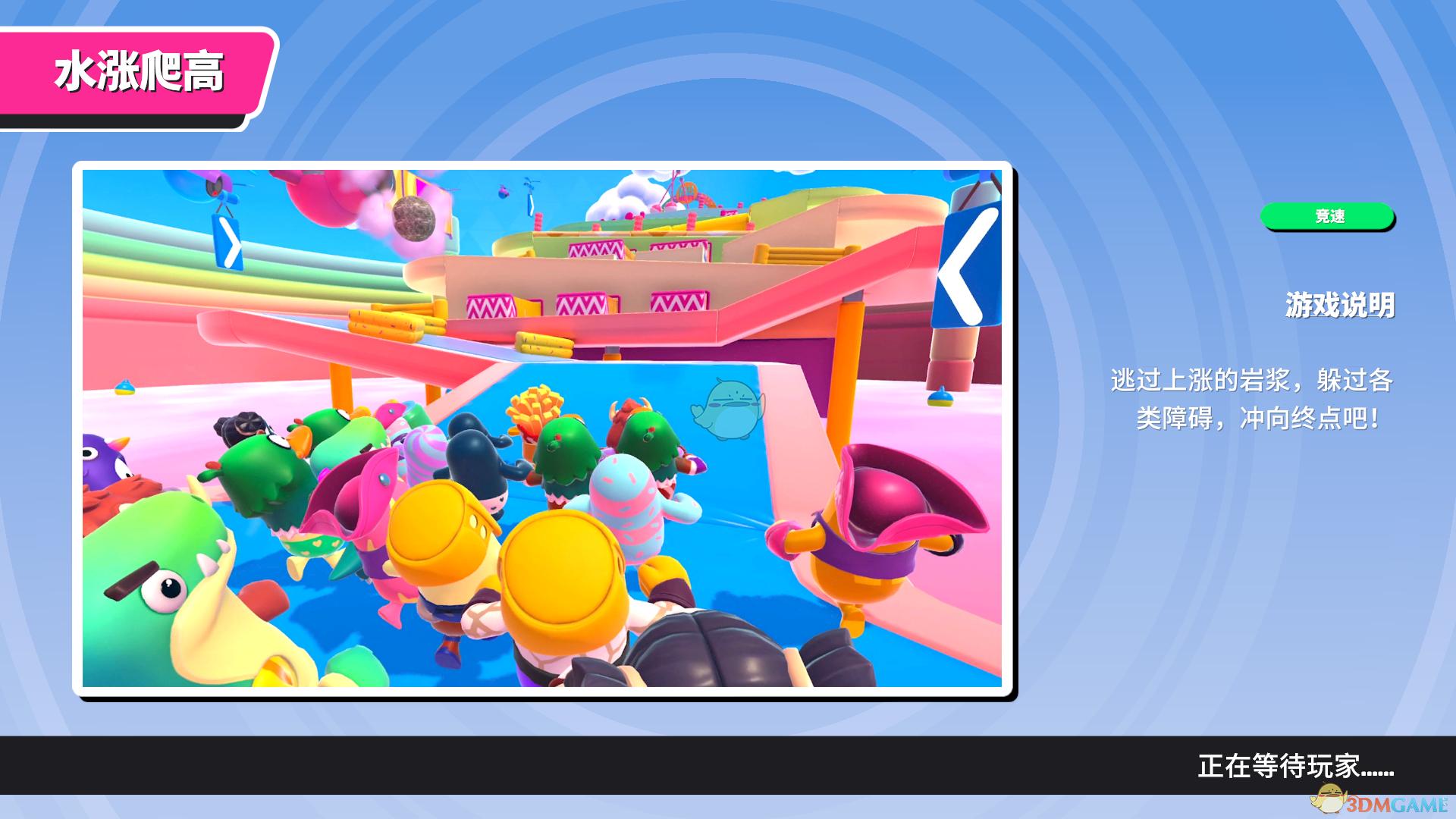 《糖豆人:终极淘汰赛》水涨爬高地图玩法介绍
