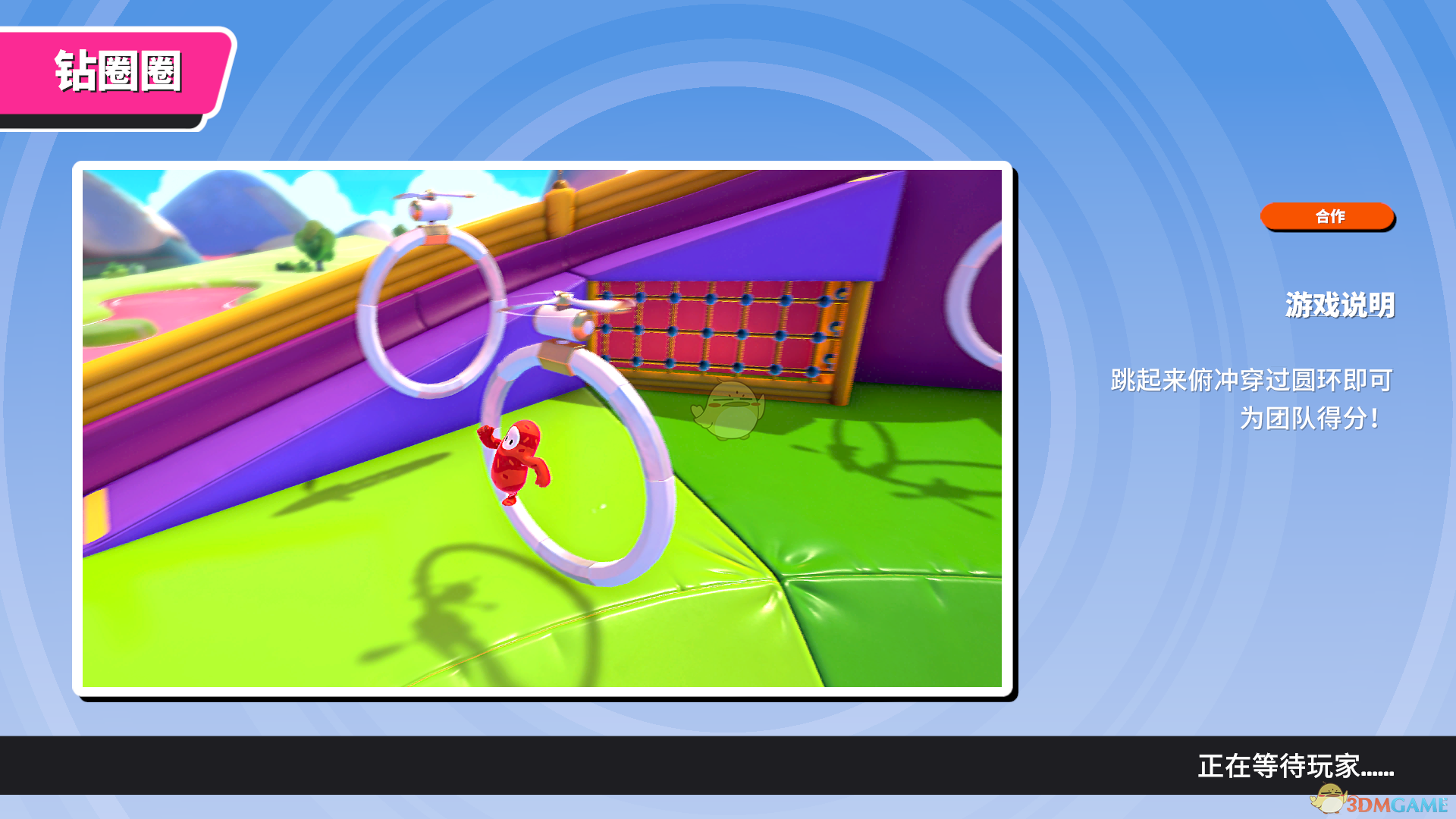《糖豆人:终极淘汰赛》钻圈圈地图玩法介绍