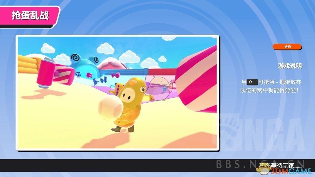 《糖豆人:终极淘汰赛》抢蛋乱战地图玩法介绍