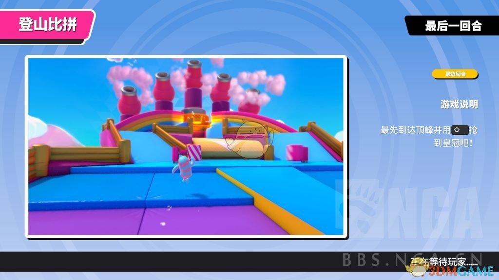 《糖豆人:终极淘汰赛》登山比拼地图玩法介绍