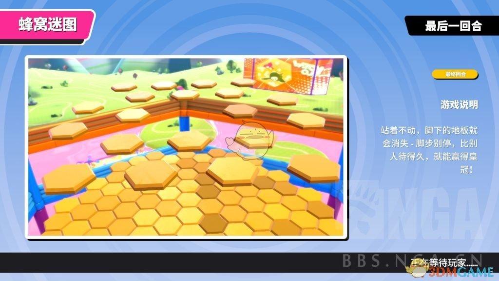 《糖豆人:终极淘汰赛》蜂窝迷图地图玩法介绍