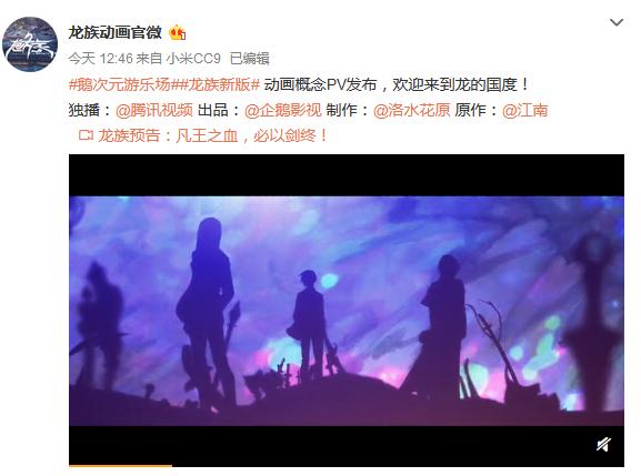 江南《龙族》动画概念PV公开  欢迎来到龙之国度!由腾讯视频独播