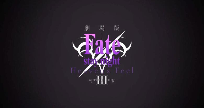 剧场版动画《Fate/天之杯Ⅲ春之歌》新场面CM公开