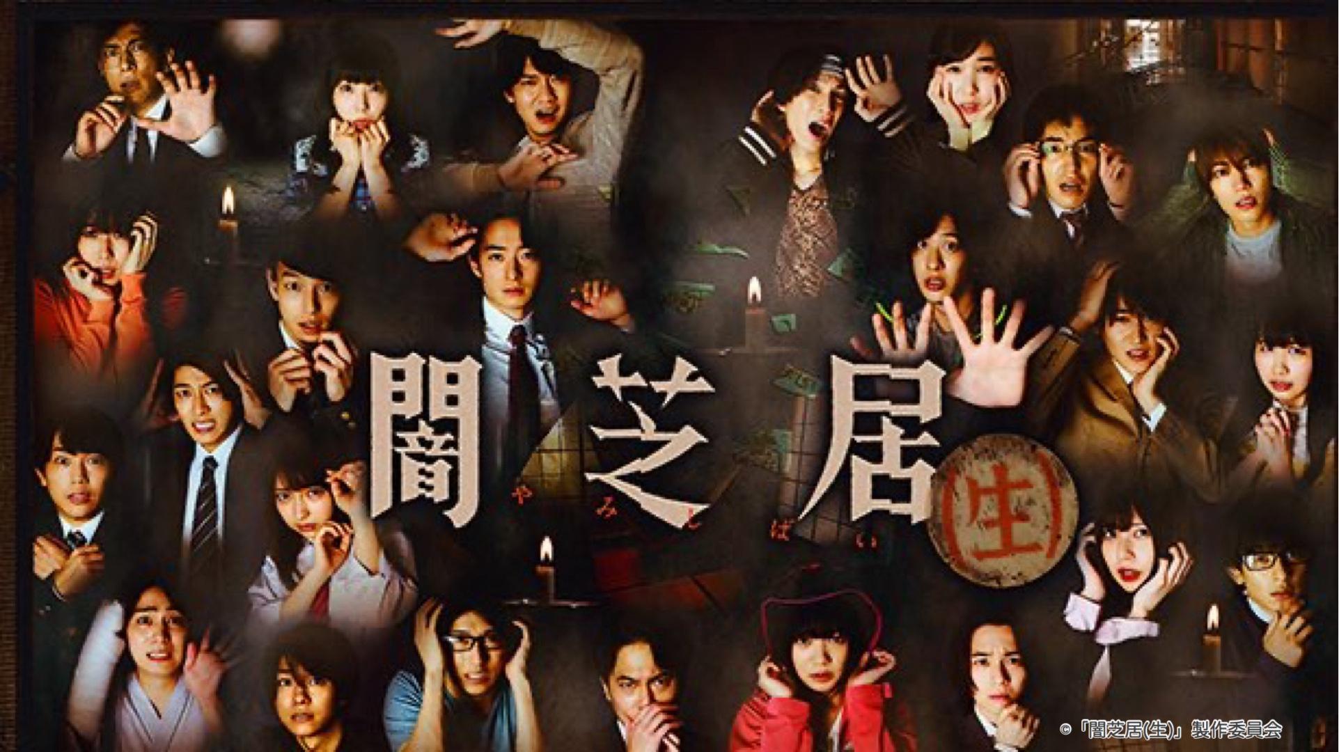 恐怖动画名作《暗芝居》确定制作日剧 9月正式开播
