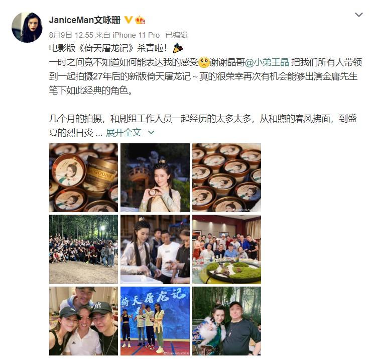 王晶新版《倚天屠龙记》电影杀青 主演纷纷晒照