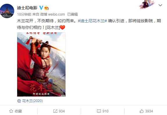迪士尼官方确认《花木兰》将登陆中国内地影院 档期待定
