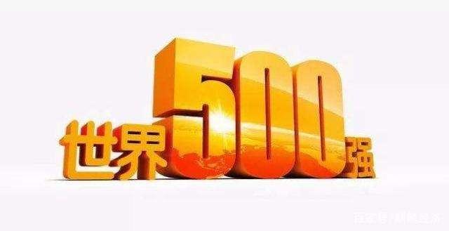 2020年《财富》世界500强 中国企业上榜数量首次超越美国