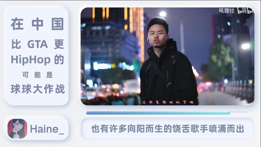 在中国,比GTA更HipHop的可能是球球大作战