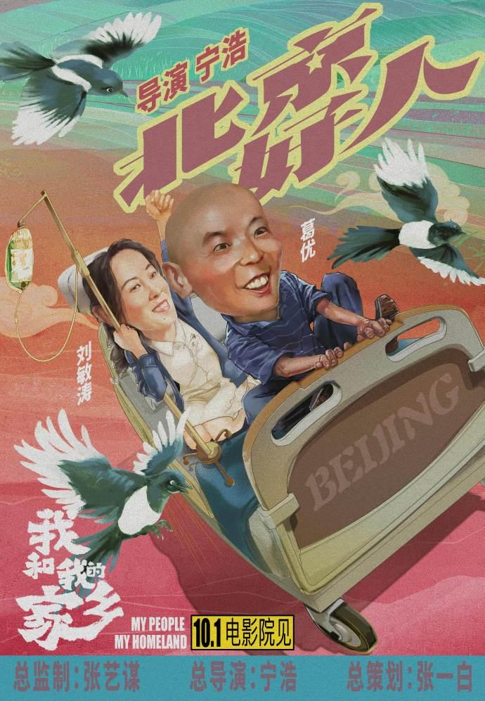 张艺谋监制、宁浩执导《我和我的家乡》预告发布