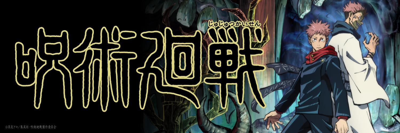 人气漫改TV动画《咒术回战》OP·ED主题曲确定 10月正式开播