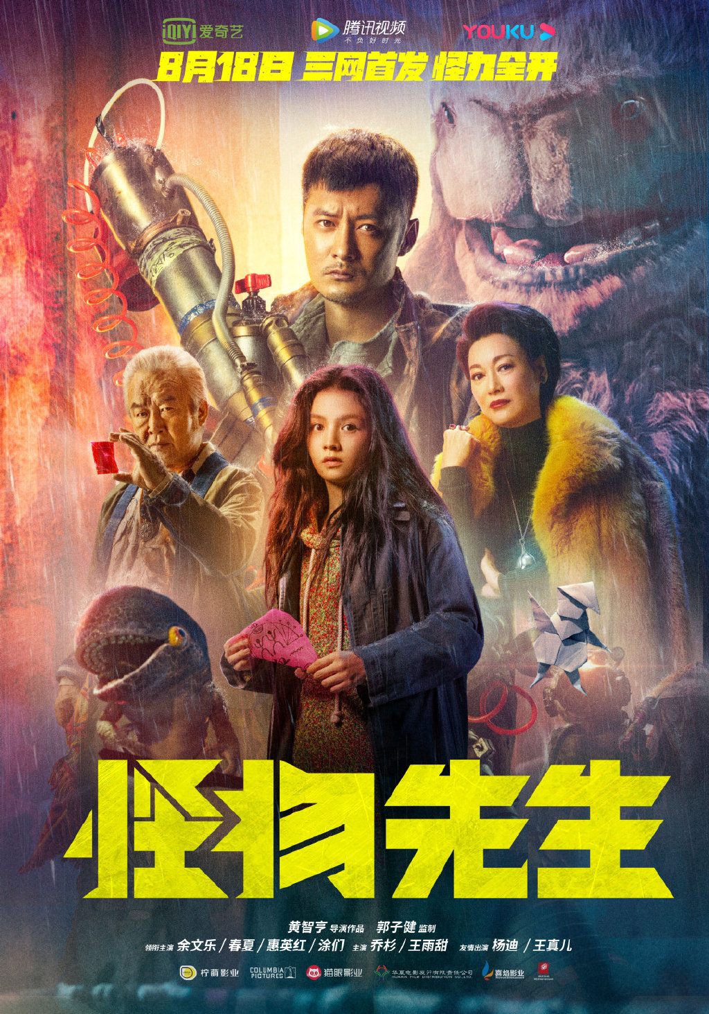 小说改编国产都市怪兽片《怪物先生》首曝预告 8月18日上线