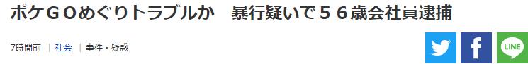 日本56岁玩家因暴怒真人快打被捕 原因来自《宝可梦GO》游戏纷争