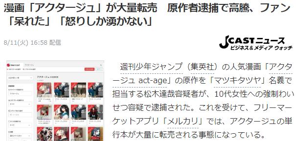 名气漫画「演员夜凪景」连载终了后续 单行本被低价转卖