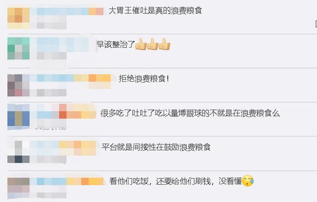 央视批网络大胃王吃播浪费严重 网友:别吃了吐来表演