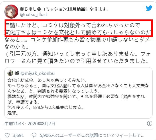 同人志大展成员请求国度增援遭拒 岛国日本文明厅不否认CM是文明