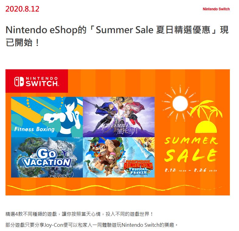任天堂港服eShop夏日精选优惠活动开启 《火焰纹章风花雪月》7折