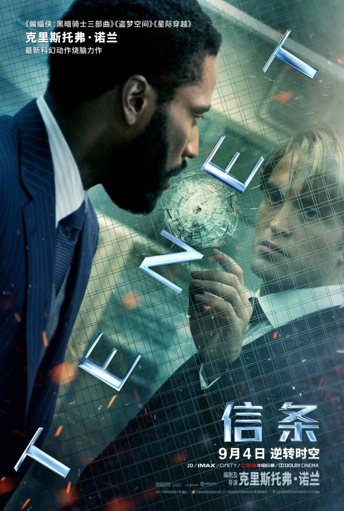 诺兰《信条》新海报公开 9月4日在中国内地上映