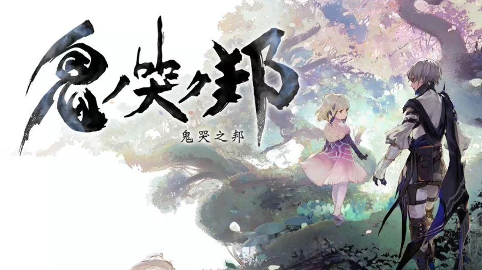 PS4/NS中文版《鬼哭之邦》今日上市 可领取限时特典武器