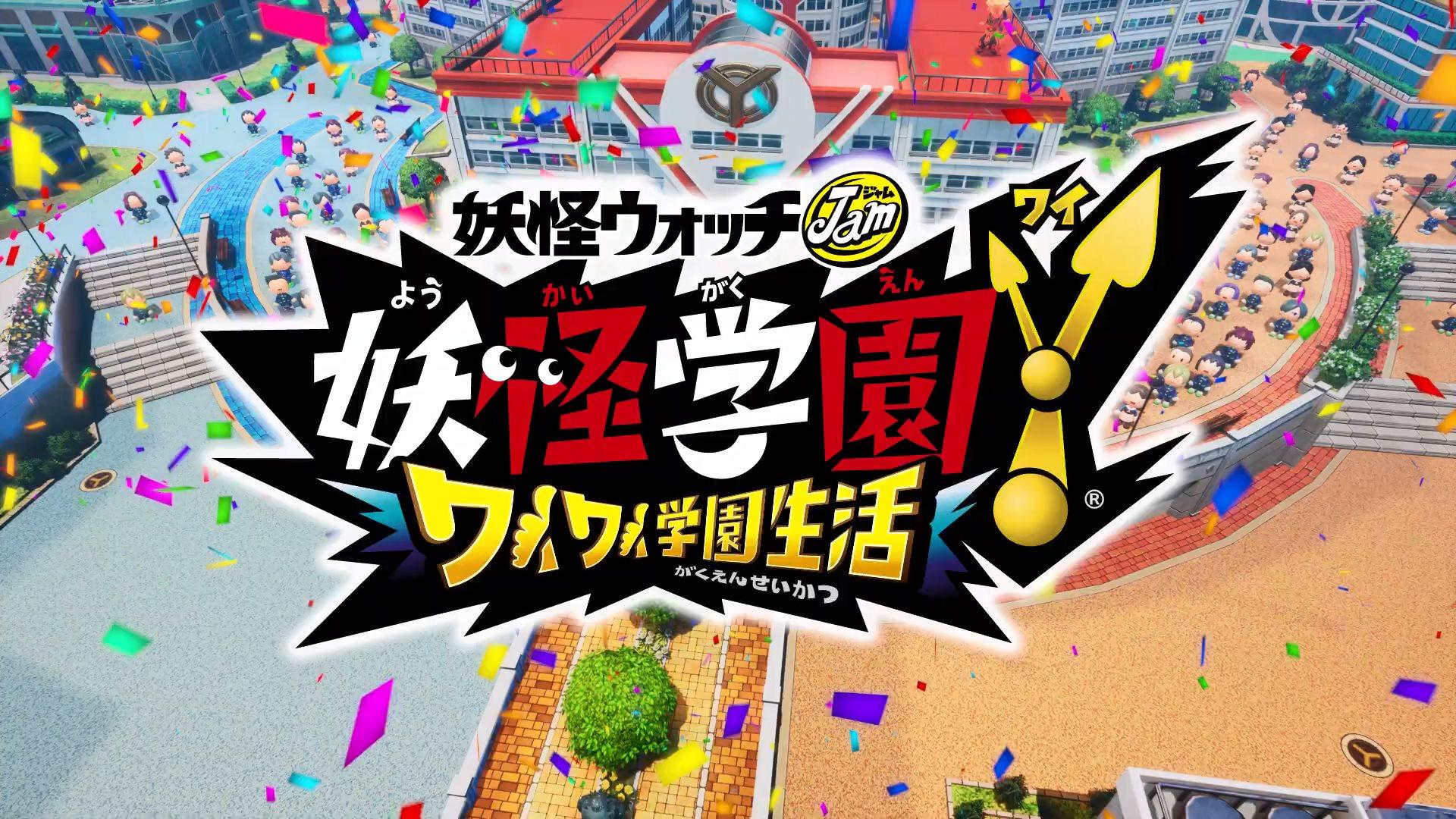 《妖怪学园Y》登陆Switch发售 更新以及DLC计划公开