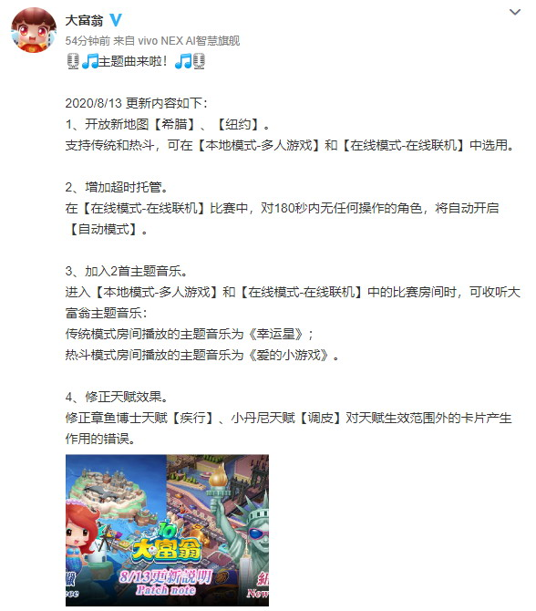 《大富翁10》新更新:开放两张新地图 增加新主题音乐