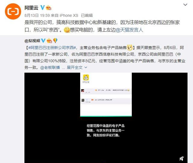 阿里巴巴注册新公司京西 官方回应:因在北京西边