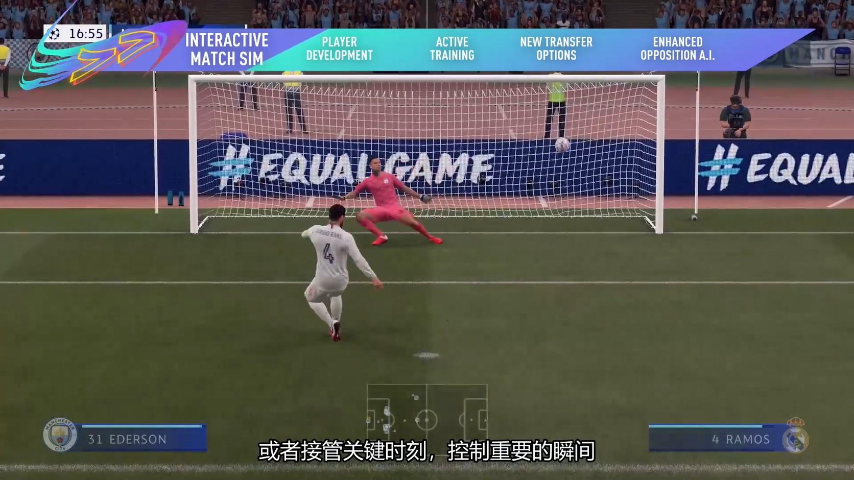 《FIFA 21》职业生涯模式预告片 中文字幕