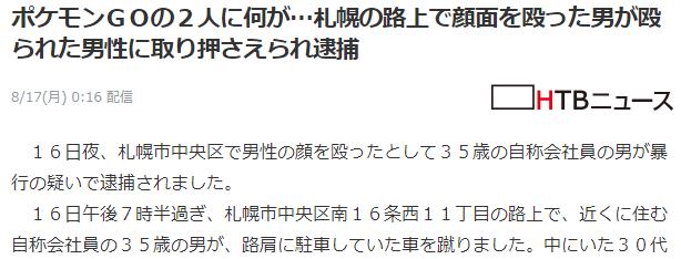 日本男玩家看不惯另一玩家逆向停车玩《宝可梦GO》施以老拳被捕