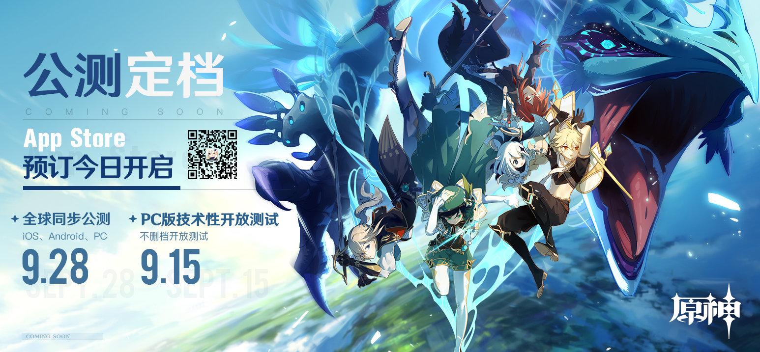 《原神》9月28日全球公测 PC版测试9月15日开启