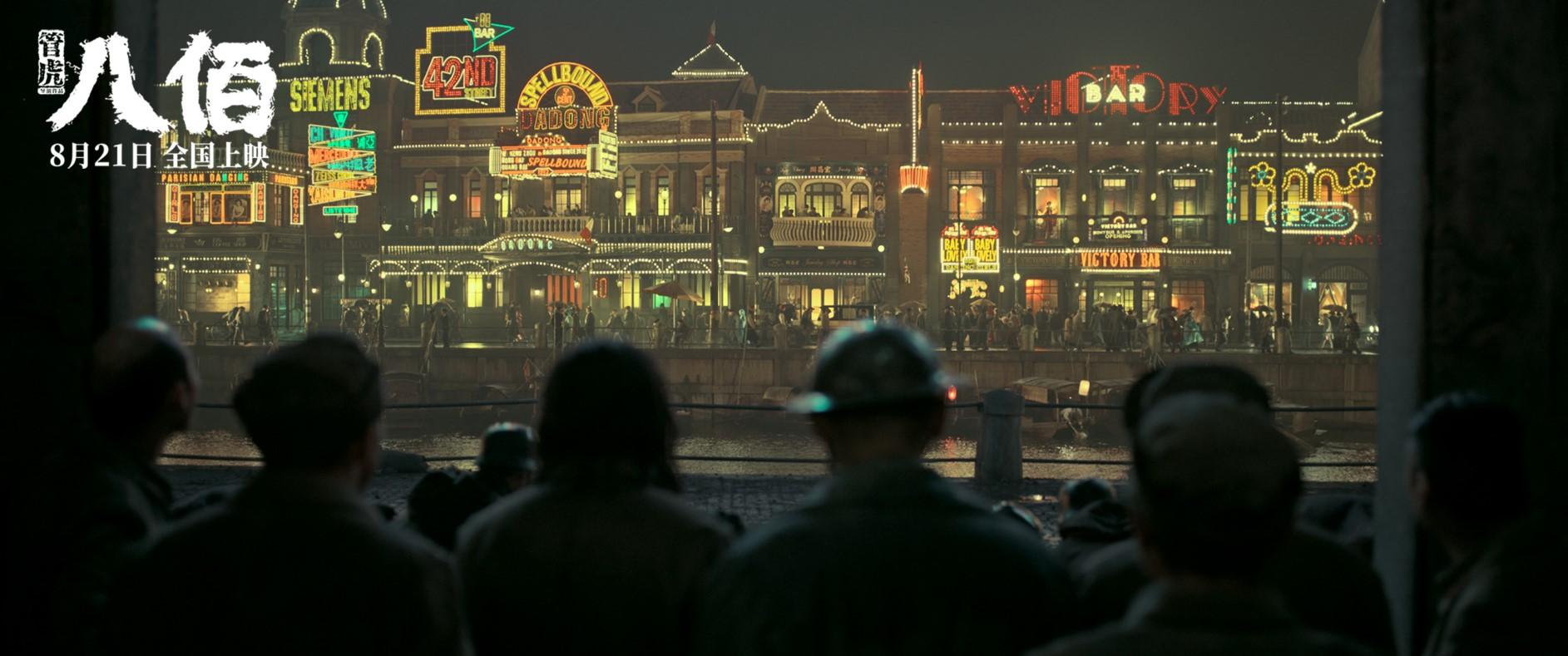 《八佰》上映背后:华谊想回收现金流 小影院交20万元才能点映