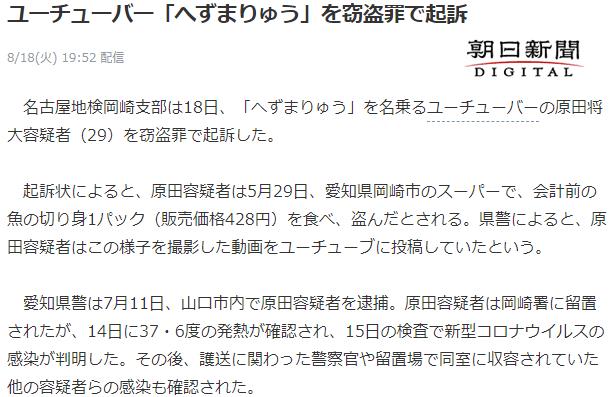 者 原田 容疑 🗾日本🔴マクドナルド🍔元社長🍔原田泳幸容疑者🥊逮捕🏢自宅で妻に暴行容疑🥊