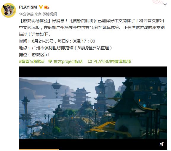 《黄昏沉眠街》简中翻译完成 将提供15分钟线下试玩