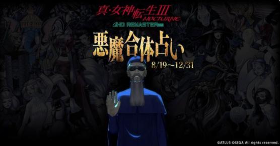 《真女神转生3 HD重置版》特别玩家互动网站开放 恶魔合体占卜