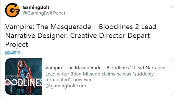 《吸血鬼:避世血族2》跳票后 叙事设计师和创意总监被解雇