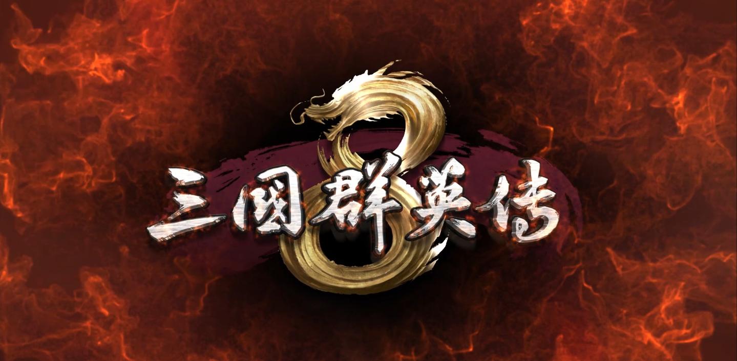 经典策略游戏续作《三国群英传8》概念站上线 首部预告片发布