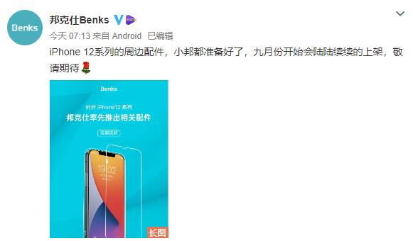 国内配件厂商放iPhone 12宣传图:苹果4设计附体