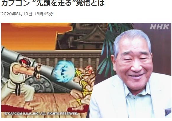 卡普空辻本会长采访纪要 太守旧不推新跟不上时代